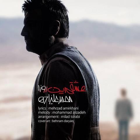 کد آوای انتظار عشقم این روزا از محمد علیزاده