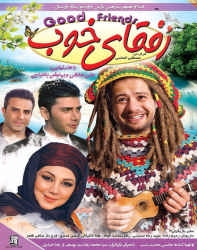 دانلود فیلم ایرانی رفقای خوب