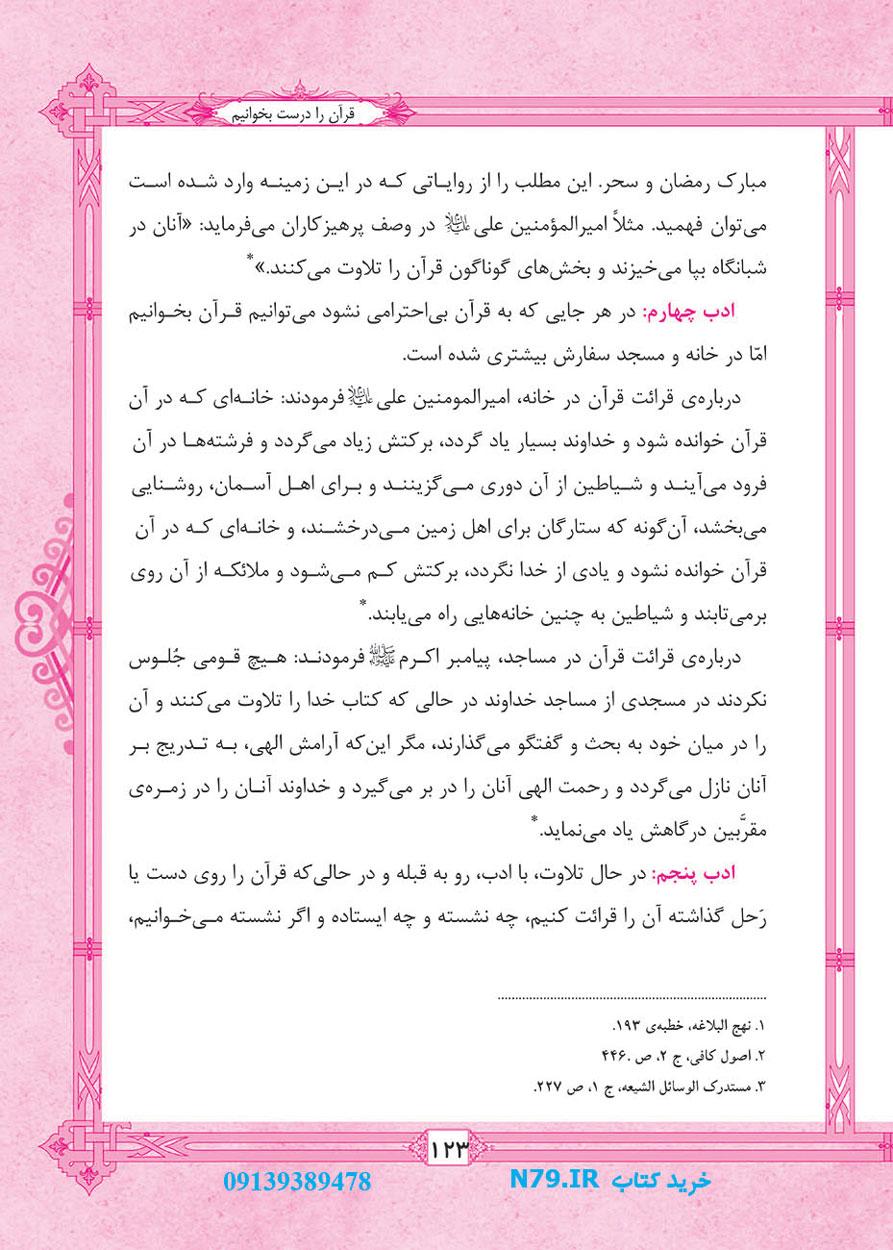 آموزش قرآن آداب تلاوت