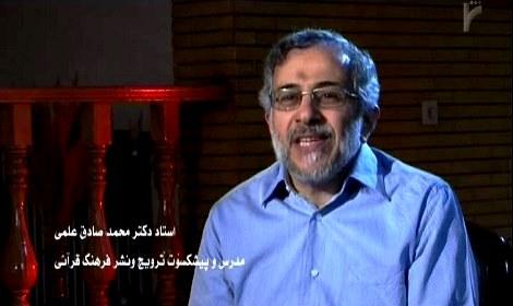 استاد دکتر محمد صادق علمی