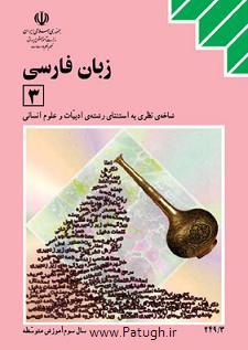بارم بندی فصل های زبان فارسی در امتحان نهایی خرداد 95