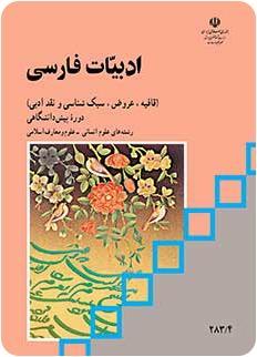 پاسخنامه امتحان نهایی ادبیات فارسی انسانی پیش دانشگاهی 11 خرداد 95