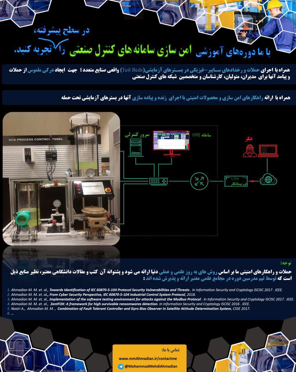 امنیت سایبری سامانه های کنترل صنعتی و اسکادا : دوره های آموزشی امن سازی سیستم های کنترل صنعتی در سطح پیشرفته