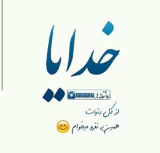 Image result for من فقط تورو میخوام