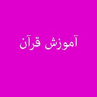 پاسخ تمرین نمونه سوال کتاب آموزش قرآن نهم 1