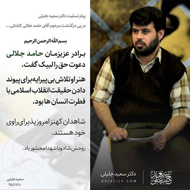 حامد جلالی کاشانی