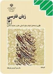 پاسخنامه امتحان نهایی زبان فارسی تخصصی دوشنبه 10 خرداد 95