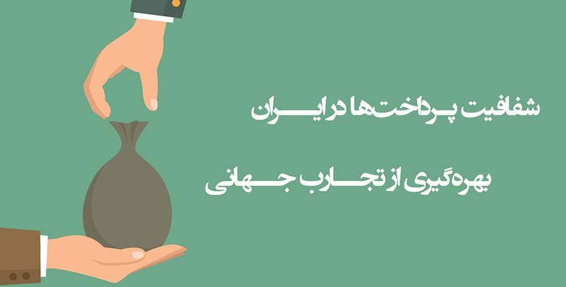 شفافیت پرداخت ها در ایران، بهره گیری از تجارب جهانی