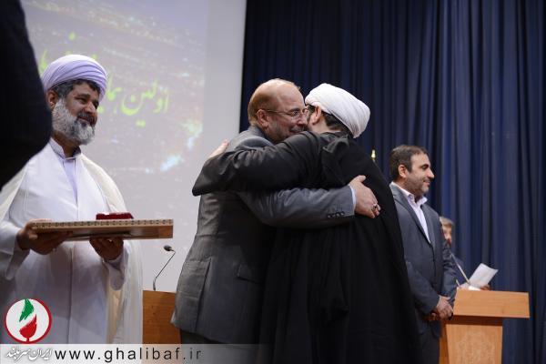 اولین همایش فصلی مدیران شهرداری تهران در سال 94