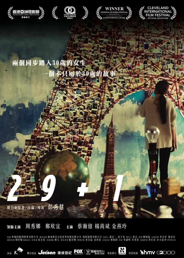 دانلود فیلم 29+1 2017