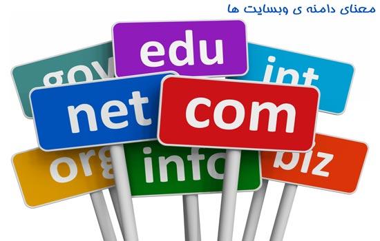 معانی دامنه های اینترنتی