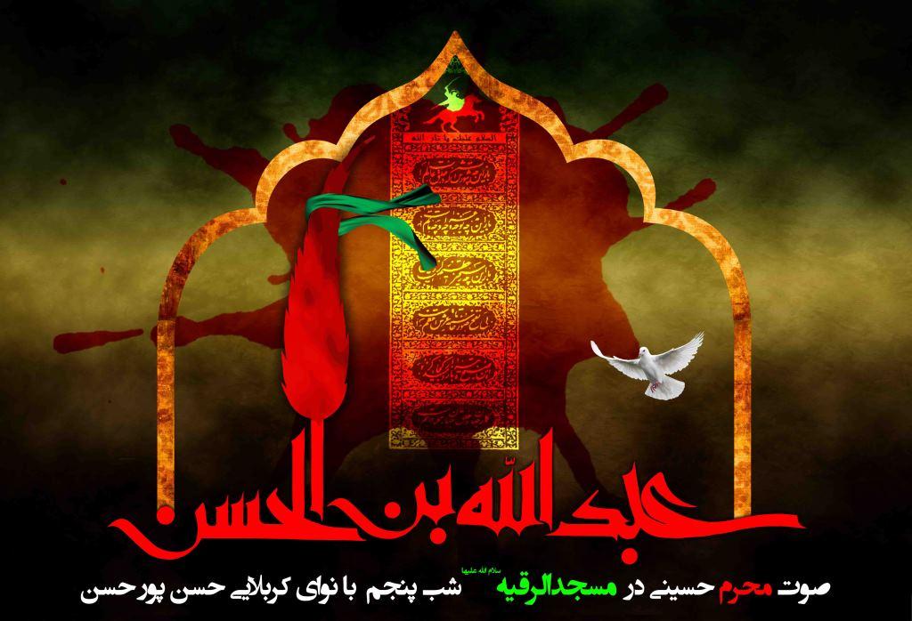 شب پنجم محرم الحرام 1393