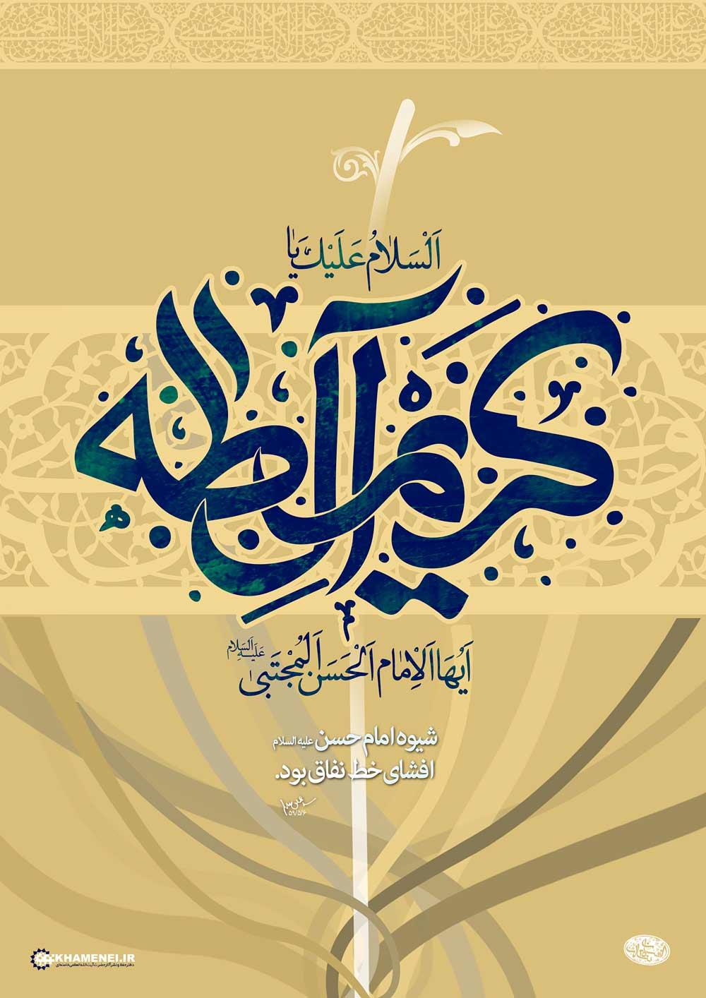 السلام علیک یا حسن ابن علی