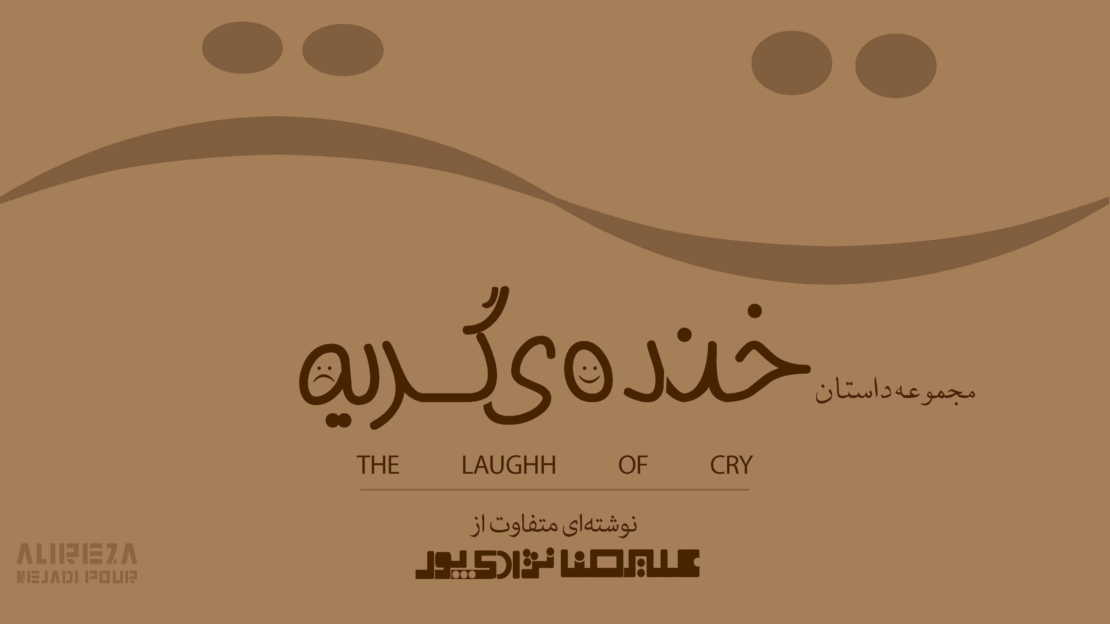 the laugh of cry