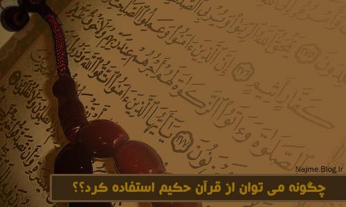 گروه فرهنگی مذهبی نجمچگونه می توان از قرآن کریم استفاده کرد؟