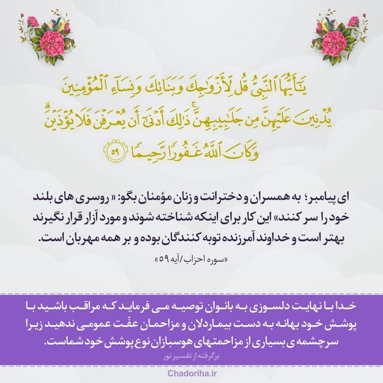 حرفهای شنیدنی و شیرین خدا با بانوان(7)