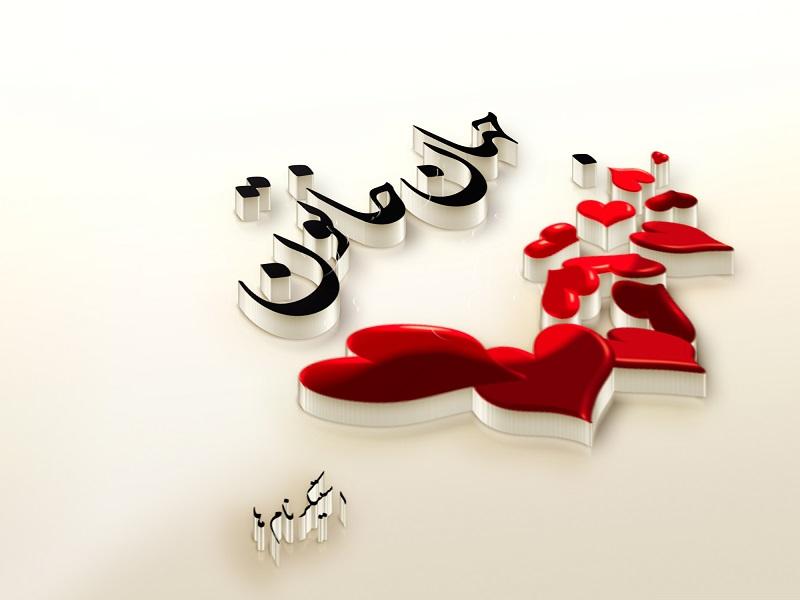 ع نوشته اسم فرشته عکس نوشته اسم وحید.