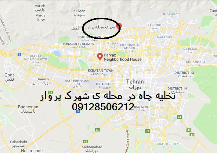 تخلیه چاه و حفر چاه در شهرک پرواز تهران