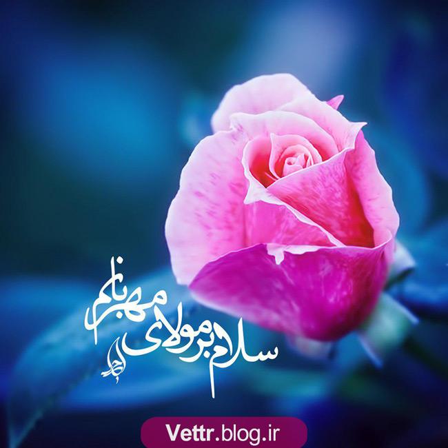 امام مهربان امام زمان عج