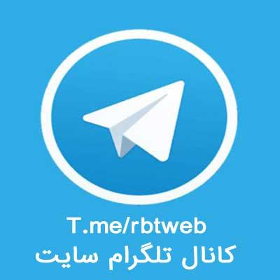 کانال تلگرام سایت آهنگ پیشواز افتتاح شد