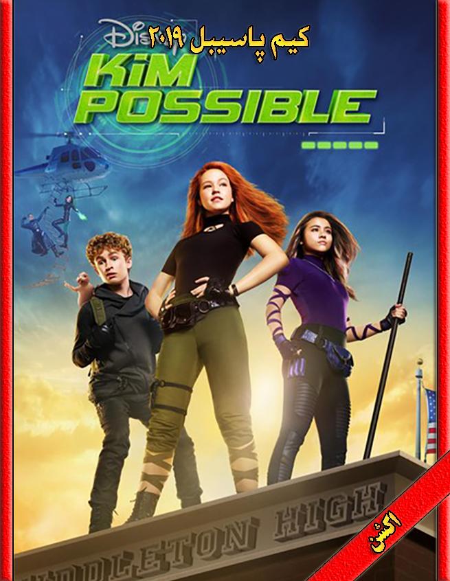 دانلود فیلم Kim Possible 2019 زیرنویس و دوبله فارسی