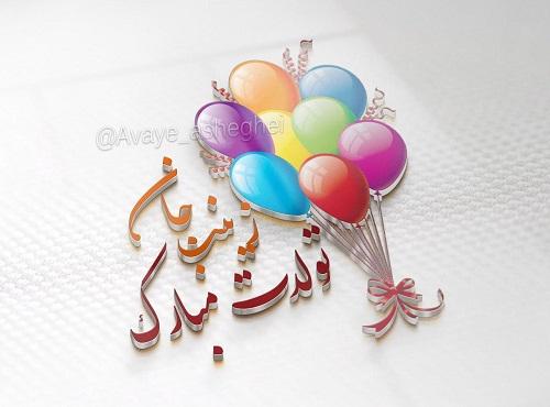 زینب عشقم تولدت مبارک