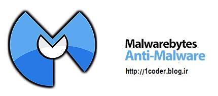 دانلود نرم افزار حذف و شناسایی نرم افزارهای مخرب Malwarebytes Anti-Malware