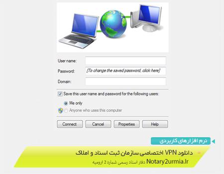 دانلود VPN اختصاصی سازمان ثبت اسناد و املاک کشور