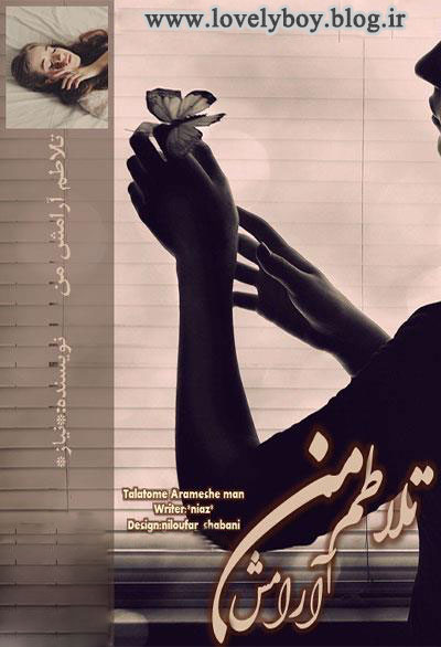 دانلود رمان تلاطم آرامش من | اندروید apk ، آیفون pdf ، epub و موبایل