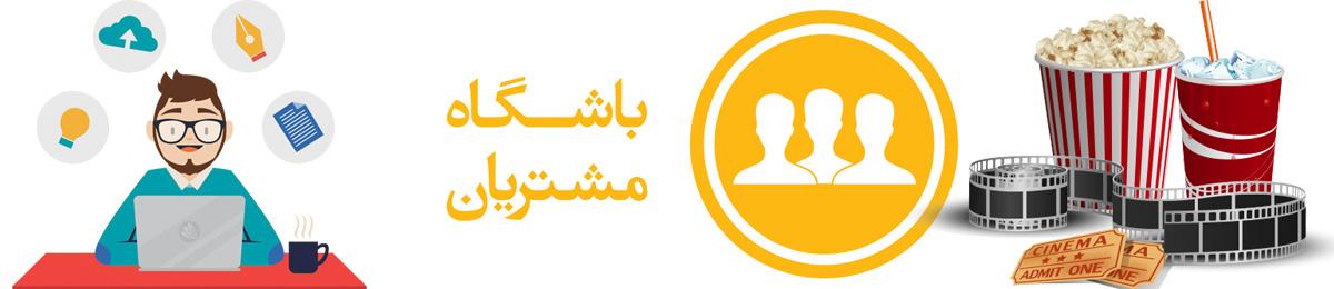 باشگاه مشتریان سینما تبریز