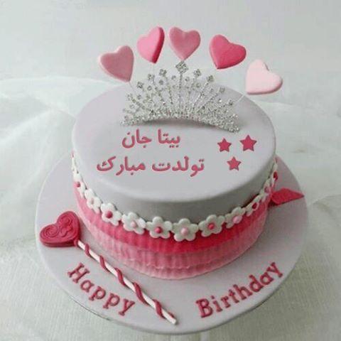 عکس کیک تولد با اسم بیتا