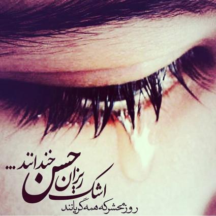 فایده گریه برای امام حسین