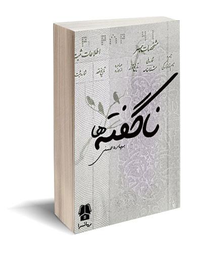 عکسی از رمان ناگفته ها pdf و apk