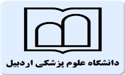 استخدام دانشگاه علوم پزشکی استان اردبیل