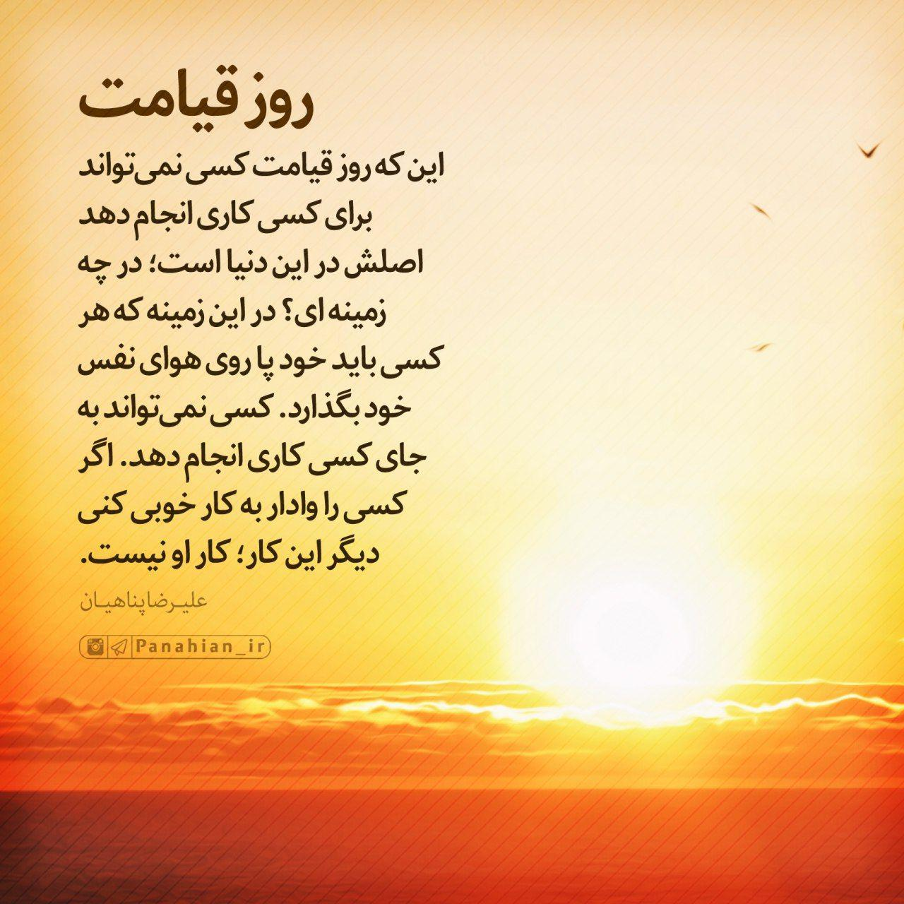 Image result for ‫قیامت‬‎