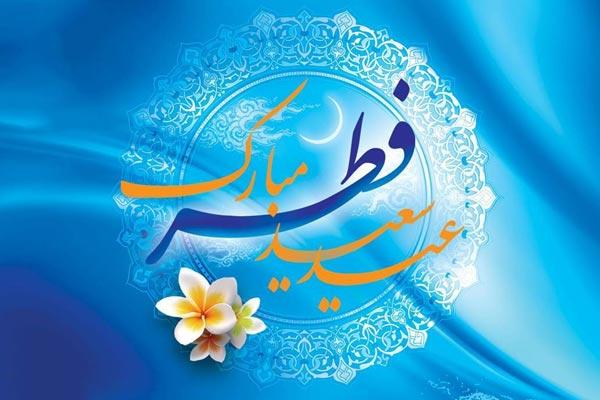 پروفایل اینستاگرام عید فطر