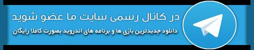 عضویت در کانال تلگرام بازی و برنامه اندروید