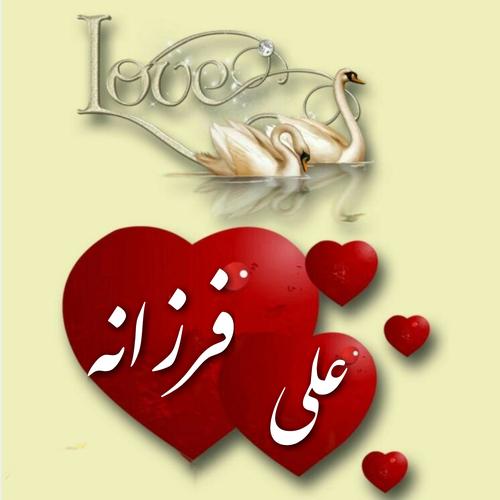 ع نوشته اسم فرشته عکس نوشته های حضرت علی (ع) و تصویر پروفایل تبریک تولد امام علی (ع) .