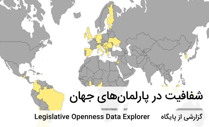 شفافیت در پارلمانهای جهان