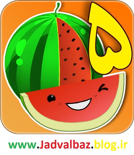 جواب کامل بازی هندونه - jadvalbaz.blog.ir