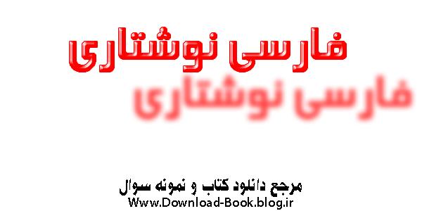 کتاب فارسی نوشتاری ششم