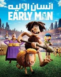 دانلود انیمیشن انسان های نخستین Early Man 2018 دوبله فارسی