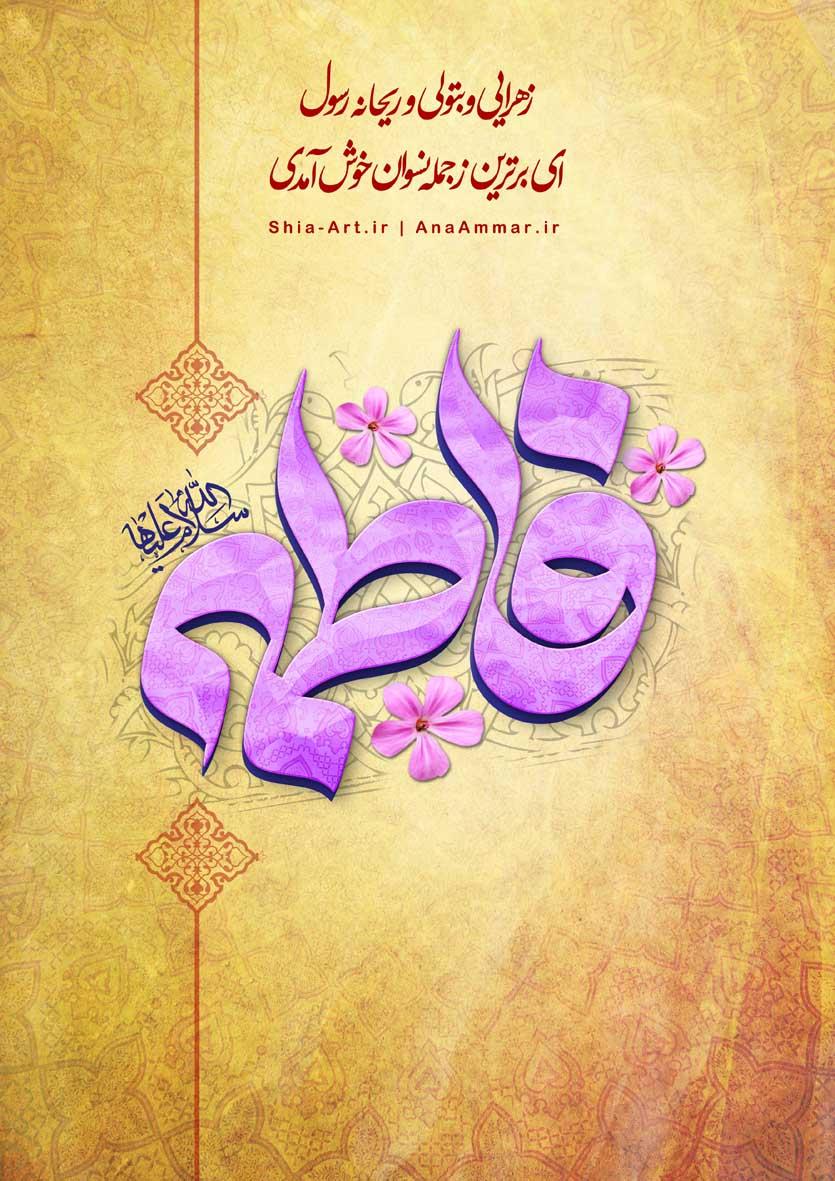 پوستر ولادت حضرت فاطمه زهرا (سلام الله علیها)