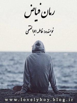دانلود رمان فیاض | اندروید apk ، آیفون pdf ، epub و موبایل