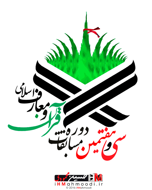 لوگو سی و هفتمین دوره مسابقات قرآن و معارف اسلامی شهرستان سروستان