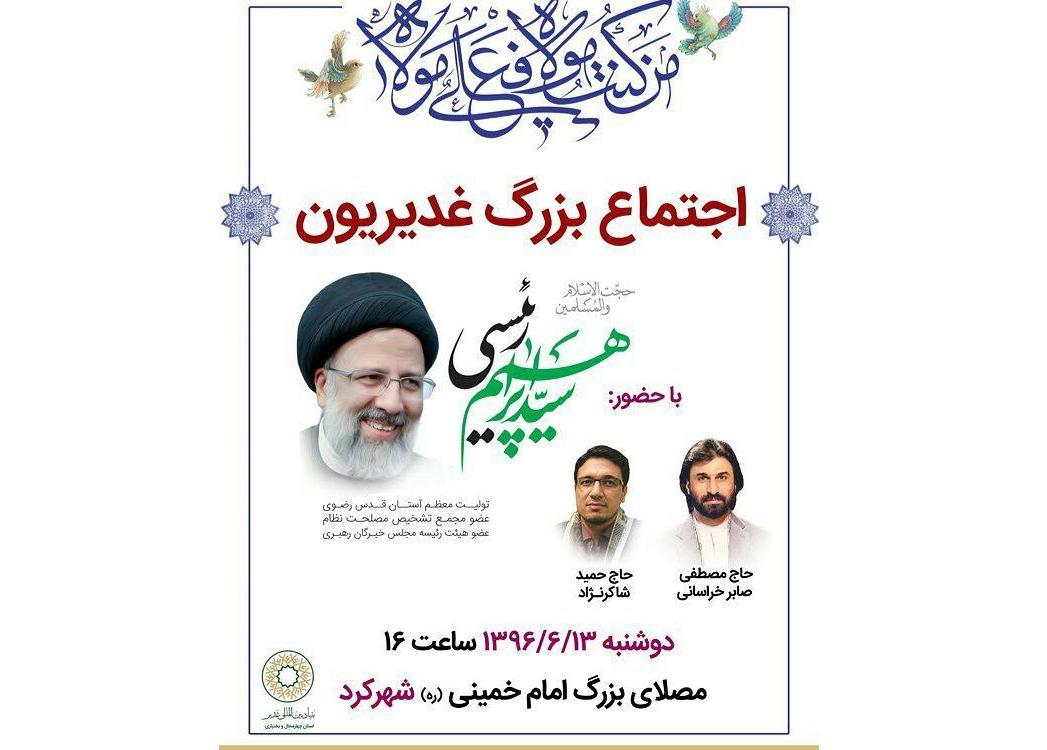 با حضور حجتالاسلام رئیسی؛ اجتماع بزرگ «غدیریون» در شهرکرد برگزار میشود