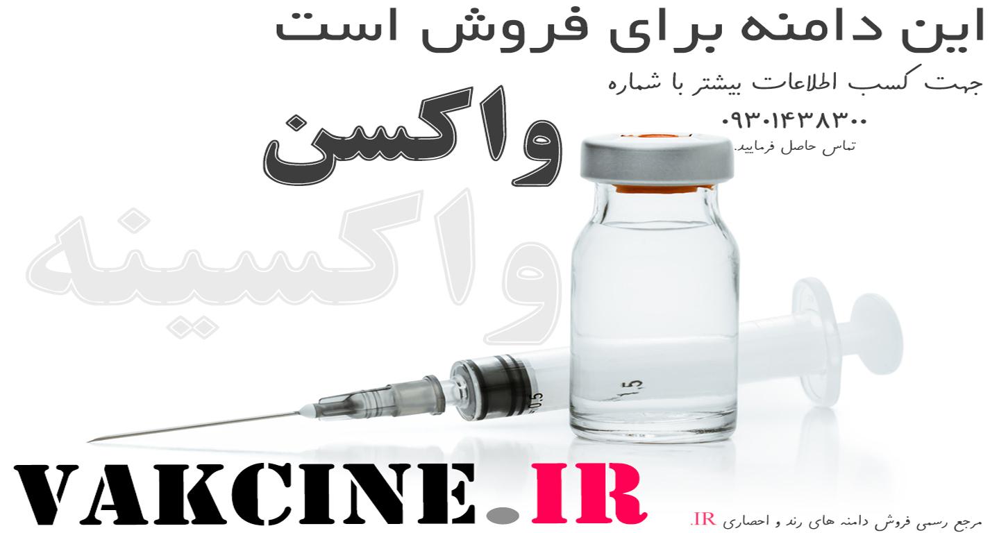 فروش دامنه واکسینه