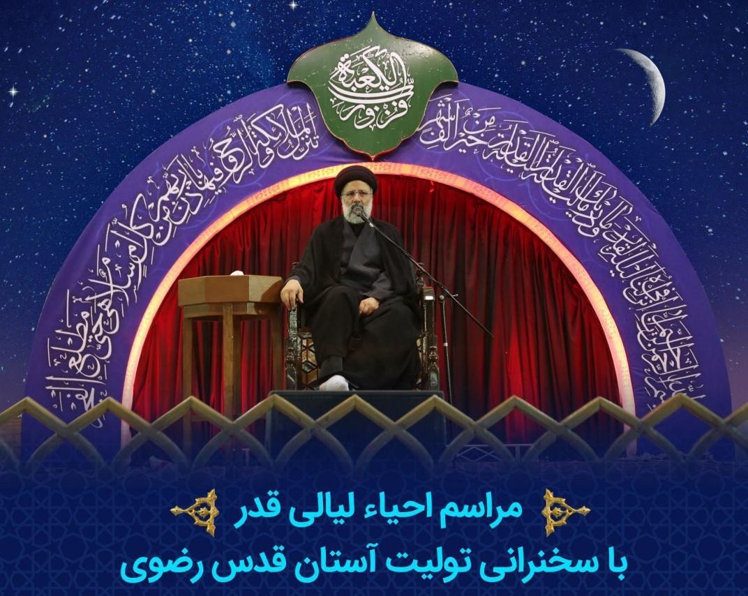 مراسم احیاء لیالی قدر با سخنرانی تولیت آستان قدس رضوی