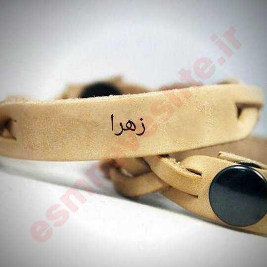 دستبند چرمی اسم زهرا
