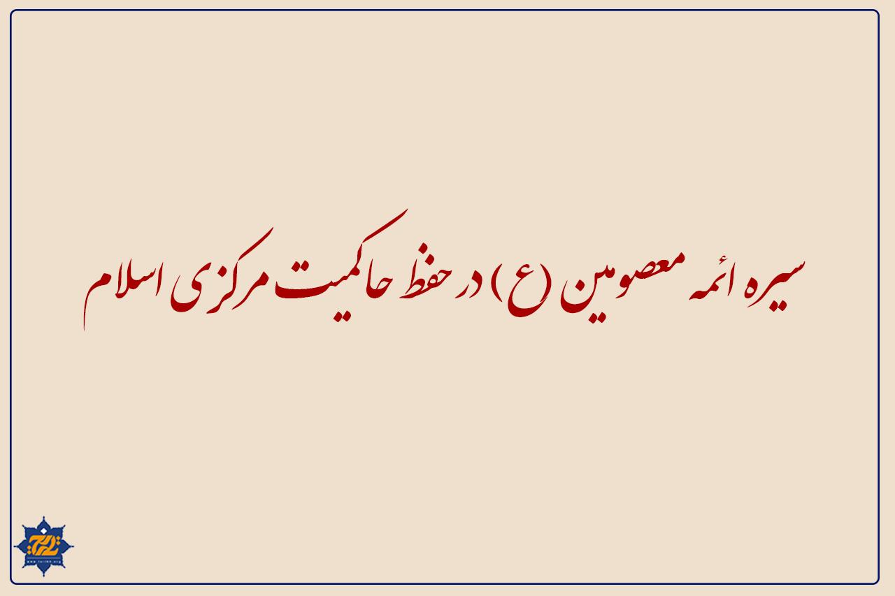 سیره ائمه معصومین(ع) در حفظ حاکمیت مرکزی اسلام